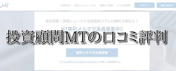 投資顧問MTの口コミ検証 評判