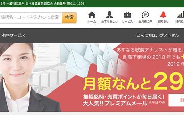あすなろ投資顧問のクチコミ評判 ランキング.jp