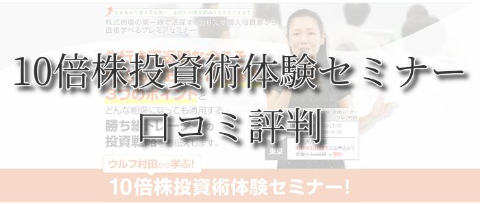 ウルフ村田の10倍株投資術体験セミナーのクチコミ評判