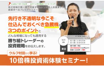 ウルフ村田の10倍株投資術体験セミナーのクチコミ評判 ランキング.jp
