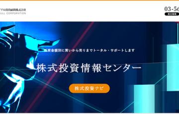 ライジングブル投資顧問のクチコミ評判 ランキング.jp