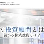 新生ジャパン投資顧問のクチコミ評判 ランキング.jp