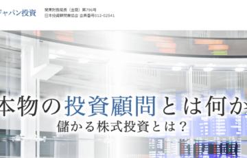 新生ジャパン投資の口コミ検証 ランキング