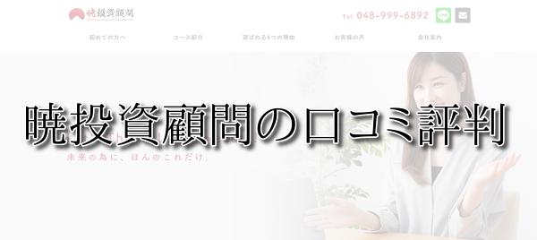 暁投資顧問の口コミ検証 評判