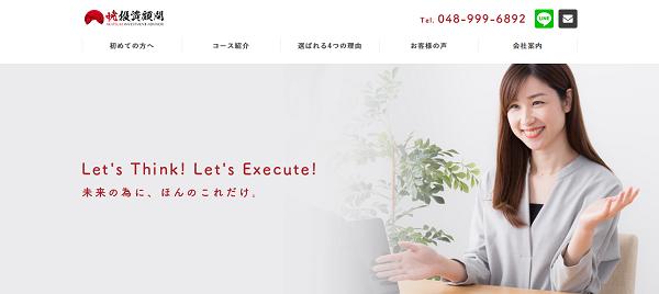 暁投資顧問の口コミ検証