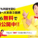 グラーツ投資顧問のクチコミ評判 ランキング.jp
