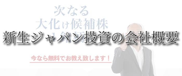 新生ジャパン投資顧問のクチコミ評判 会社概要
