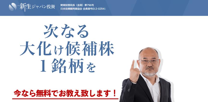 新生ジャパン投資顧問のクチコミ評判まとめ