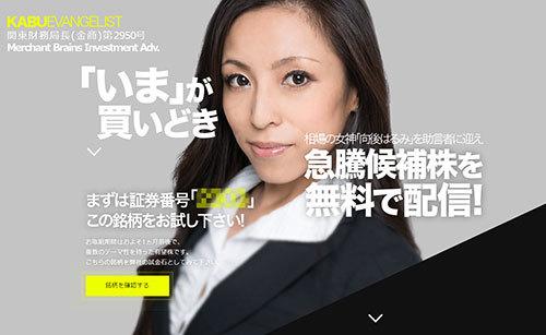 株エヴァンジェリスト投資顧問のクチコミ評判 ランキング.jp