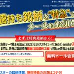 株マイスター投資顧問のクチコミ評判 ランキング.jp