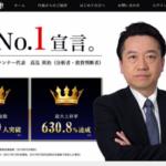ベストプランナー投資顧問のクチコミ評判 ランキング.jp