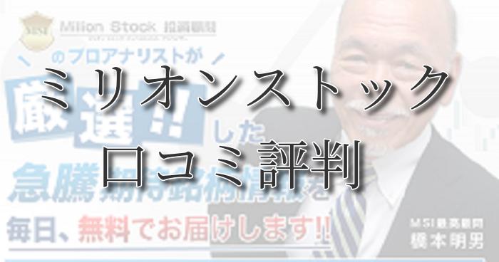 ミリオンストック投資顧問の口コミ検証 評判