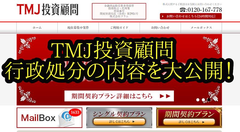 TMJ投資顧問のクチコミ評判 営業停止処分