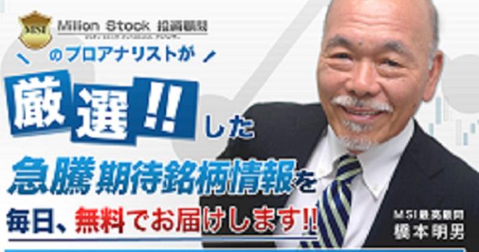 ミリオンストック投資顧問の口コミ検証結果まとめ