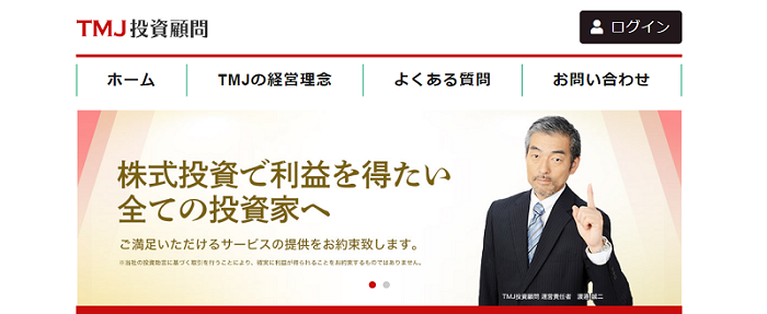 TMJ投資顧問のクチコミ評判 ランキング.jp