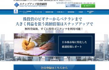 スナップアップ投資顧問のクチコミ評判 ランキング.jp