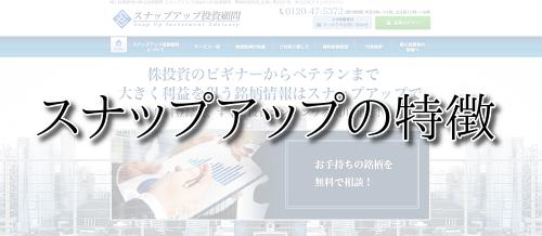 スナップアップ投資顧問の口コミ評判 サイト特徴