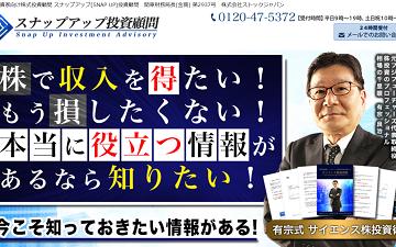 スナップアップ投資顧問の口コミ検証 ランキング.jp