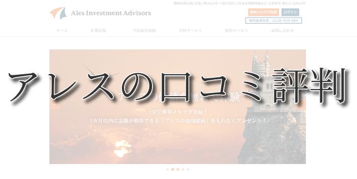 アレス投資顧問のクチコミ評判