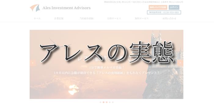 アレス投資顧問のクチコミ評判 イーキャピタルとの関係