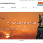 アレス投資顧問のクチコミ評判 ランキング.jp