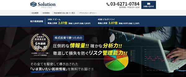 ソリューション投資顧問のクチコミ評判 ランキング.jp