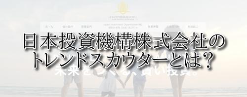 日本投資機構株式会社のクチコミ評判 トレンドスカウター