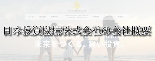 日本投資機構株式会社のクチコミ評判 会社概要