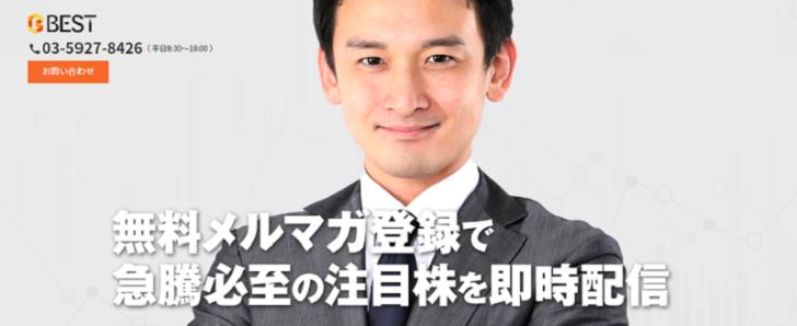 ベスト投資顧問のクチコミ評判 ランキング.jp