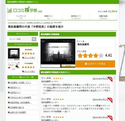 雅投資顧問のクチコミ評判 口コミ株予想.net