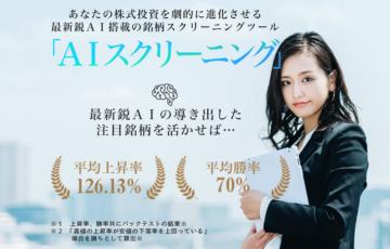 AIスクリーニング投資顧問のクチコミ評判 ランキング.jp