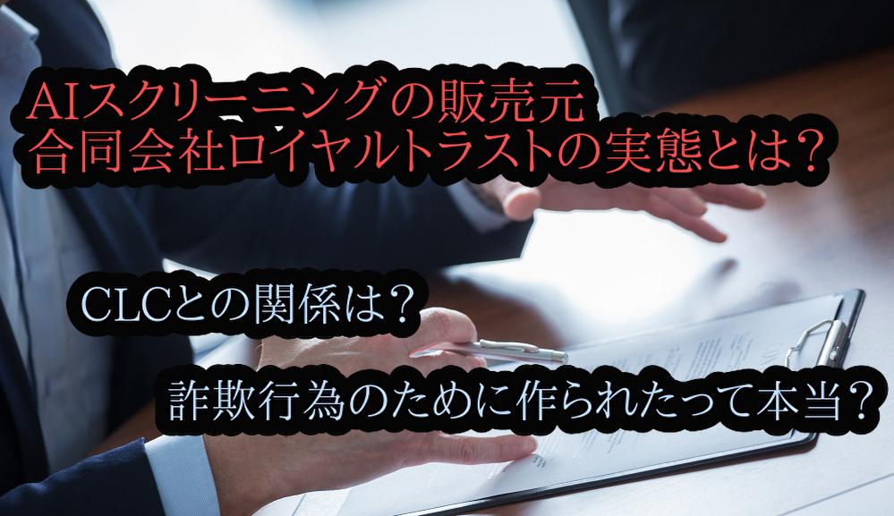 AIスクリーニング投資顧問のクチコミ評判 合同会社ロイヤルトラスト