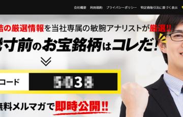 プラン投資顧問のクチコミ評判 ランキング.jp