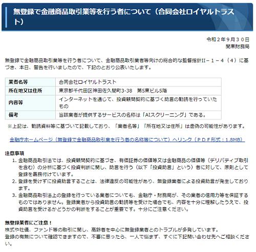 AIスクリーニング投資顧問の口コミ評判 警告文