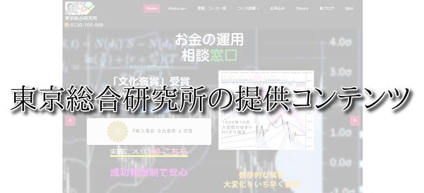 東京総合研究所の口コミ検証 提供コンテンツ