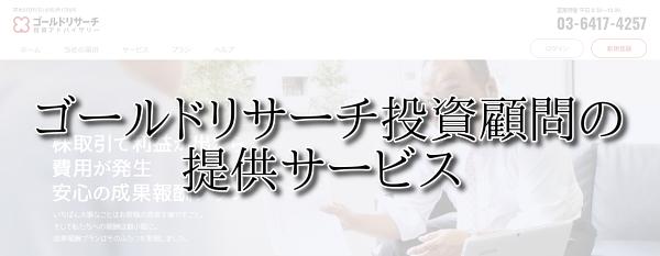 ゴールドリサーチ投資アドバイザリーの口コミ検証 提供サービス