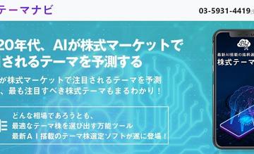 株式テーマナビのクチコミ評判 ランキング.jp
