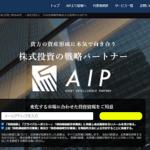 AIP投資顧問の口コミ評判 ランキング.jp