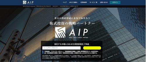 雅投資顧問の口コミ評判 AIP投資顧問