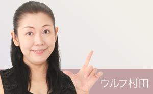 ウルフ村田の口コミ評判 プロフィール