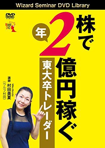 ウルフ村田の口コミ評判 2億円稼ぐ