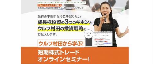 ウルフ村田の口コミ評判 短期株式トレードオンラインセミナー