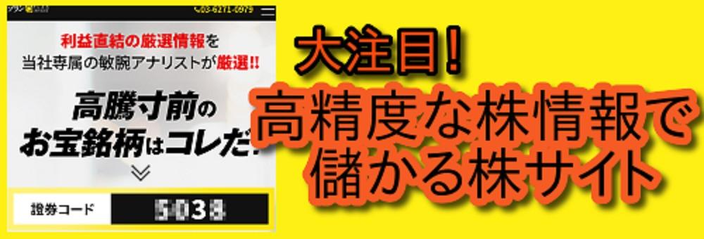 ランキング.jpの一押し株サイト