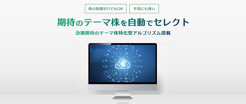 話題株セレクトの口コミ検証 ランキング.jp