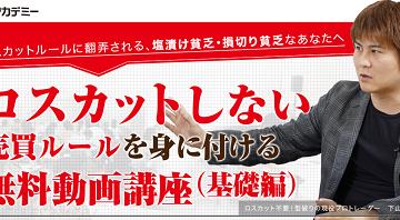 株アカデミーの口コミ評判 口コミ.jp