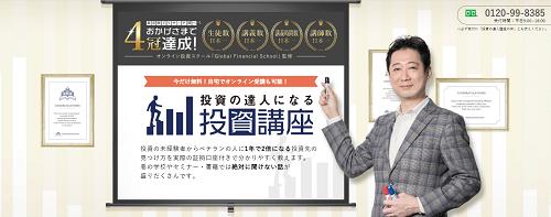 投資の達人になる投資講座の口コミ評判 投資顧問ランキング.jp