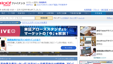 Yahoo!ファイナンスの口コミ評判 ランキング.jp