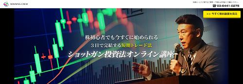 相場師朗のショットガン投資法 投資顧問ランキング.jp
