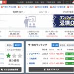 みんなの株式の口コミ評判 投資顧問ランキング.jp