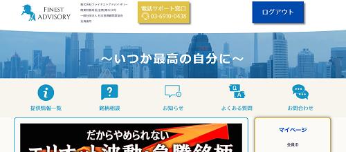 ファイネストアドバイザリー投資顧問の口コミ評判 投資顧問ランキング.jp